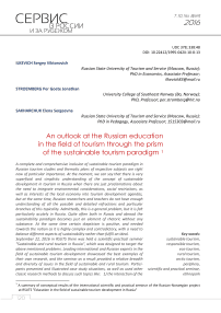 An outlook at the Russian education in the field of tourism through the prism of the sustainable tourism paradigm