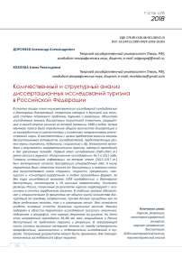 Quantitative and structural analysis of dissertation research of tourism in the Russian Federation
