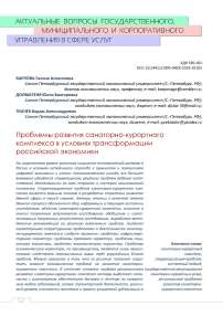 Development problems of resort complex in transformation of the Russian economy