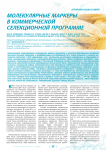 Molecular markers in a commercial breeding program /crop science.№47 (S3), 2007.P. 154-163 (молекулярные маркеры в коммерческой селекционной программе). Пер. С англ. Балашовой И.Т