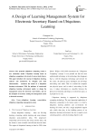 A Design of Learning Management System for Electronic Secretary Based on Ubiquitous Learning